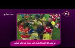 السفيرة عزيزة - فوز منتخب الكرة النسائية للاولمبياد الخاص ببرونزية كأس العالم بشيكاغو