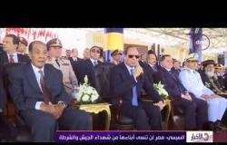 الأخبار- السيسي : مصر لن تنسى أبناءها من شهداء الجيش والشرطة