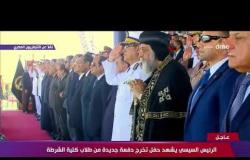 تغطية خاصة - الرئيس السيسي يختتم حفل تخرج دفعة طلاب أكاديمية الشرطة بالنشيد الوطني
