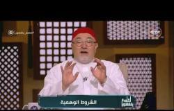 لعلهم يفقهون - الشيخ خالد الجندي: الحياة ليست للسعادة إنما للامتحان والابتلاء