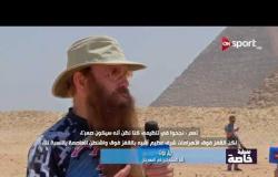 انطباعات بيل بوث. أحد المشاركين في مهرجان مصر الدولي للقفز الحر عن إقامة المهرجان في الأهرامات