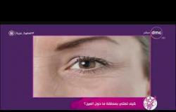 السفيرة عزيزة - د/ سارة قطب توضح كيفية العناية بمنطقة ما حول العين
