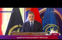 تغطية خاصة - وزير الداخلية : أتوجه بتحية وتقدير إلى القوات المسلحة وأبناء الشهداء من الشرطة والجيش
