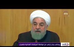 الأخبار - روحاني يحذر ترامب من مواصلة السياسات العدائية لطهران