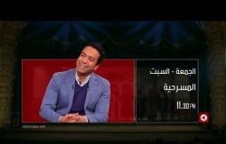 """""""المسرحية"""" بطولة سامح حسين ...كل جمعة وسبت 11:30 م على MBC MASR"""