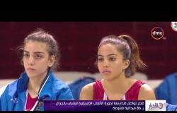 الأخبار - مصر تواصل صدارتها لدورة الألعاب الإفريقية للشباب بالجزائر بـ 86 ميدالية متنوعة