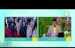 8 الصبح - لأول مرة في تاريخ مصر يجتمع في منصة واحدة ( 4 وزراء دفاع و 4 رؤساء وزراء )