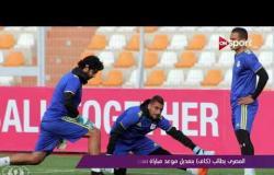 جولة فى أبرز الأخبار المحلية والعربية الرياضية - الأثنين 23 يوليو 2018