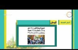 8 الصبح - أهم وآخر أخبار الصحف المصرية اليوم بتاريخ 23 - 7 - 2018