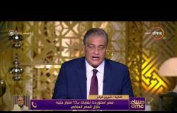 مساء dmc - النائبة شيرين فراج: مصر استوردت قمامة ومخلفات بـ 5 مليار جنيه من 1 يناير لـ 30 أبريل 2018