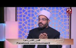 """د.عمرو الورداني يطالب كل حاج بقول عبارة """" ومحلي حيث حبستني """" ...تعرف على السبب"""