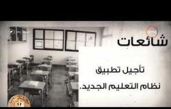 مساء dmc - تقرير عن الشائعات .. تأجيل تطبيق نظام التعليم الجديد ومنع الإختلاط فى الجامعات المصرية