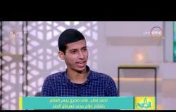 """8 الصبح - لقاء مع """"أحمد مطر"""" شاب مصري يبهر العالم بابتكار علاج جديد لسرطان الجلد"""