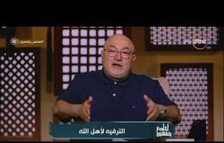 لعلهم يفقهون - الشيخ خالد الجندي: الشرطة والجيش أكثر ناس يتفانون في العمل