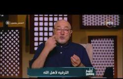 لعلهم يفقهون - الشيخ خالد الجندي: بعض الناس يربطون التكشير بالتدين