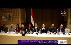 الأخبار - 9 وزراء يبحثون مع وفد دولة أوزبكستان ترتيبات عقد اجتماعات الدورة السابعة للجنة المشتركة