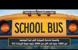 8 الصبح - وزارة التربية والتعليم تعلن ضوابط زيادة مصروفات المدارس الخاصة