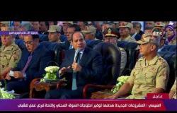 """الرئيس السيسي """" نسعى لأن تكون شركات قطاع الأعمال قوة اقتصادية مضافة لمصر """" - تغطية خاصة"""