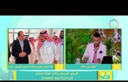 8 الصبح - صحيفة عكاظ السعودية : زيارة الرئيس السيسي إلى مدينة نيوم تدل على قوة العلاقات بين البلدين