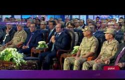 """السيسي """" نفكر في أن نحقق توازن بين القطاع العام والسوق في مصر لحين ضبط السوق الحر """" - تغطية خاصة"""