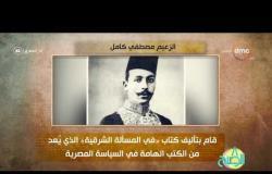 """8 الصبح - فقرة أنا المصري عن """" الزعيم ... مصطفى كامل """""""