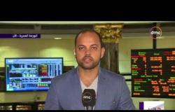 الأخبار - تراجع مؤشرات البورصة خلال منتصف التعاملات اليوم