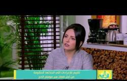 8 الصبح - الخبير السياحي/ عماري عبد العظيم - يوضح الإجراءات الجديدة لضمان سير موسم الحج