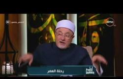 لعلهم يفقهون - الشيخ خالد الجندي يوضح المعاصي التي يجب الهجر فيها