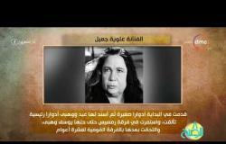 """8 الصبح - فقرة أنا المصري عن الفنانة """" علوية جميل """""""