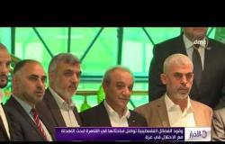 الأخبار - وفود الفصائل الفلسطينية تواصل مباحثاتها في القاهرة لبحث التهدئة مع الاحتلال في غزة