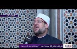 الأخبار - تصريحات وزير الأوقاف بشأن تجديد المساجد وحلول عيد الأضحى المبارك