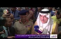 الأخبار - السفير السعودي بالقاهرة: المملكة حريصة على تسهيل إجراءات الوصول والمناسك لأسر الشهداء