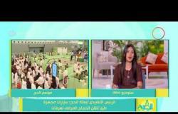 8 الصبح - الرئيس التنفيذي لبعثة الحج: سيارات مجهزة طبيا لنقل الحجاج المرضى لعرفات