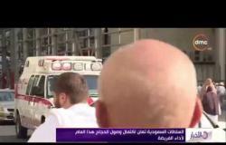 الأخبار - السلطات السعودية تعلن اكتمال وصول الحجاج هذا العام لأداء فريضة الحج