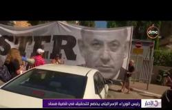 الأخبار - رئيس الوزراء الإسرائيلي يخضع للتحقيق في قضية فساد