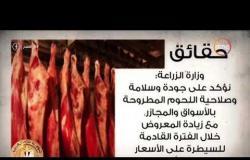 """8 الصبح - شائعات وحقائق!! تعرف على حقيقة """" تسمم اللحوم وحصة المياه ونقاط الخبز """""""