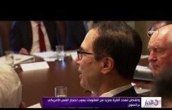 الأخبار - وزيرة التجارة التركية: سنرد بالمثل على العقوبات الأمريكية لقواعد منظمة التجارة العالمية