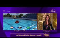 مساء dmc - | المنتخب المصري يهزم نيوزيلندا 14-4 في بطولة العالم للشباب لكرة الماء |