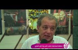 السفيرة عزيزة - إحتفالية لمسة وفاء لتخليد ذكرى رواد الفن المصري