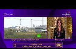 مساء dmc - | النيابة العامة تعلن استرداد المتهم بإختطاف الطائرة المصرية من قبرص |