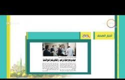 8 الصبح - أهم وآخر أخبار الصحف المصرية اليوم بتاريخ 18 - 8 - 2018