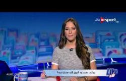 شاركونا آراءكم.. لو كنت مدرب إيه الفريق اللي هتختار تدربه؟