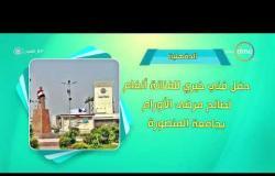 8 الصبح - أحسن ناس | أهم ما حدث في محافظات مصر بتاريخ 18 - 8 - 2018