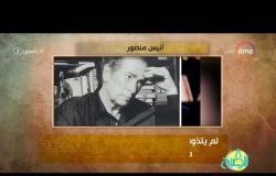 """8 الصبح - فقرة أنا المصري عن """" الأديب النابغ ... أنيس منصور """""""