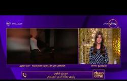 """مساء dmc - مداخلة مجدي شلبي """" رئيس بعثة الحج السياحي """" وتعليقه على الامطار بالاراضي المقدسة"""