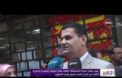 الأخبار - رئيس جهاز حماية المستهلك يتفقد بعض أسواق القاهرة للتأكد من التزام التجار بأسعار الوزارة