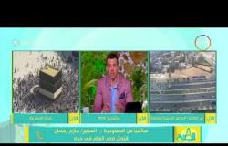 8 الصبح - هاتفيا .. من السعودية السفير/ حازم رمضان - الصحة السعودية تقدم نصائح للحجاج