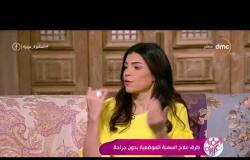 السفيرة عزيزة - د/ ياسمين الصيرفي : الرياضة والدايت مهم مع طرق العلاج الحديثة في علاج السمنة
