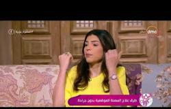 السفيرة عزيزة - د/ ياسمين الصيرفي توضح طرق علاج السمنة الموضعية بدون جراحة