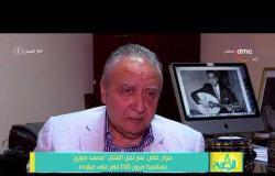 """8 الصبح - حوار خاص مع نجل الفنان """" محمد فوزي """" بمناسبة مرور 100 عام على ميلاده"""
